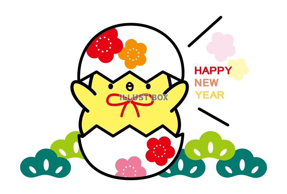2017年酉年・たまごからひよこのHAPPYイラスト【年賀状素材】
