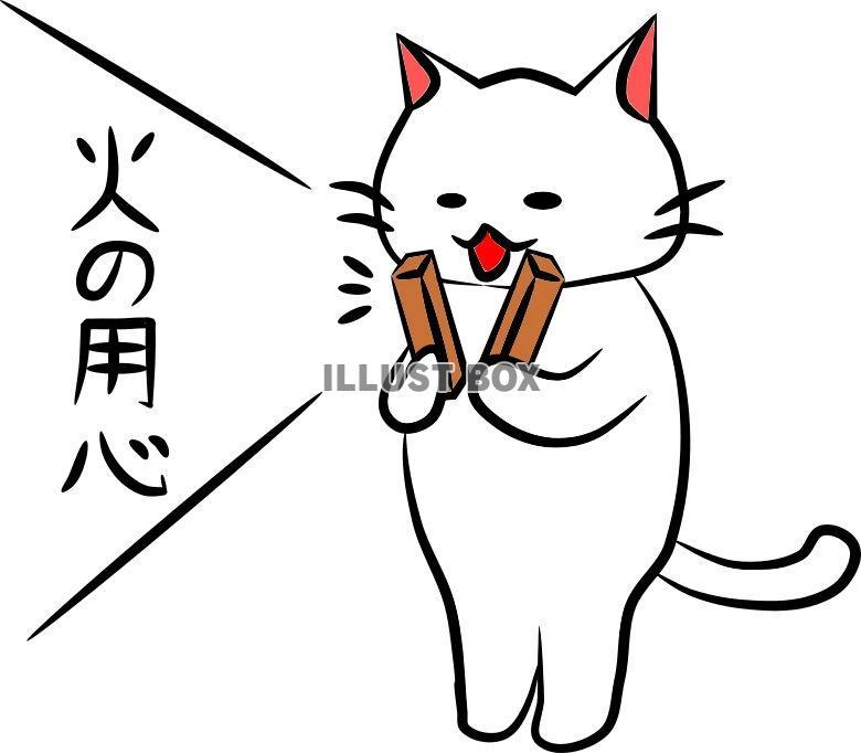 無料イラスト にゃんこパトロール火の用心jpg
