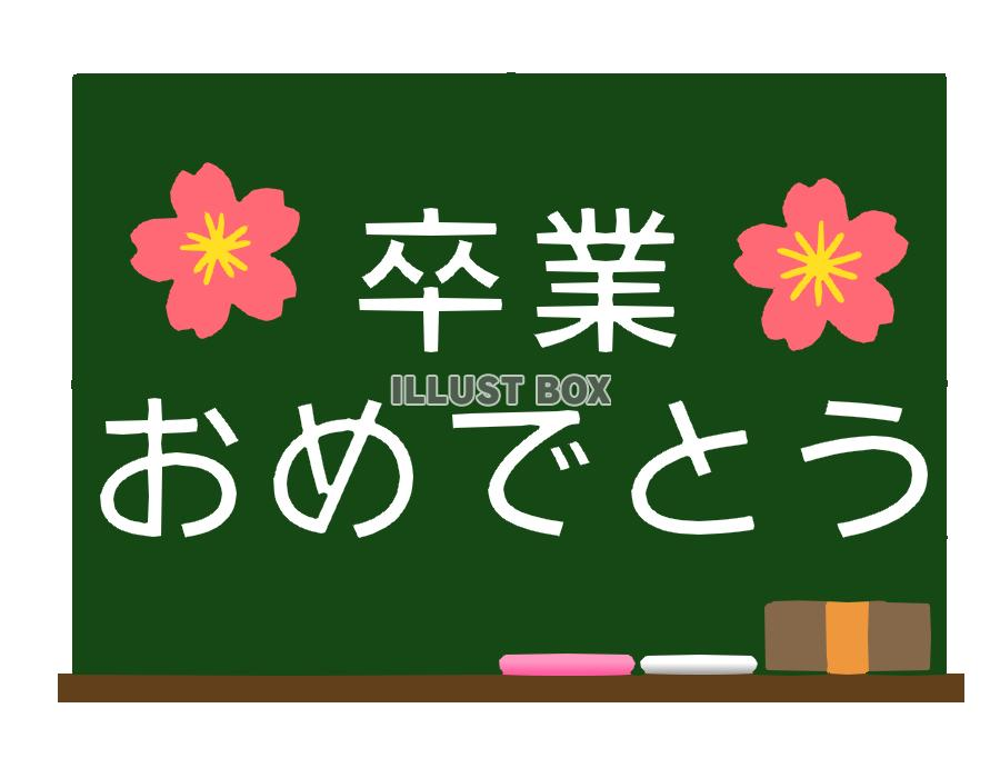 無料イラスト 卒業おめでとう黒板イラスト 透過png