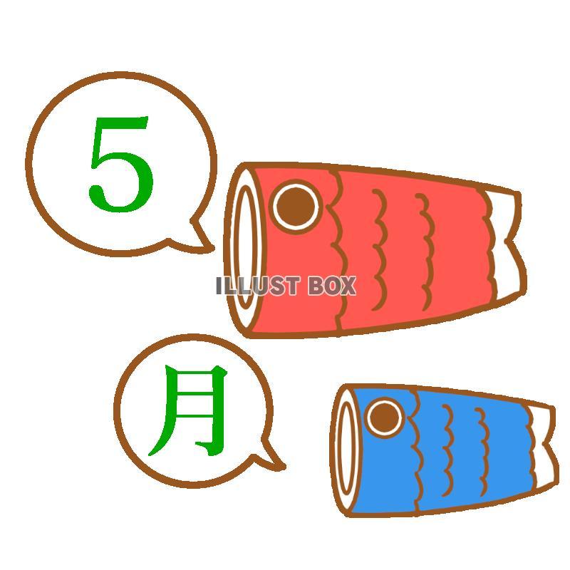 無料イラスト 5月の鯉のぼりロゴイラスト 透過png