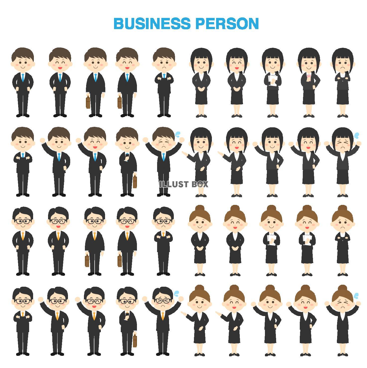 無料イラスト ビジネスマンのイラストセット