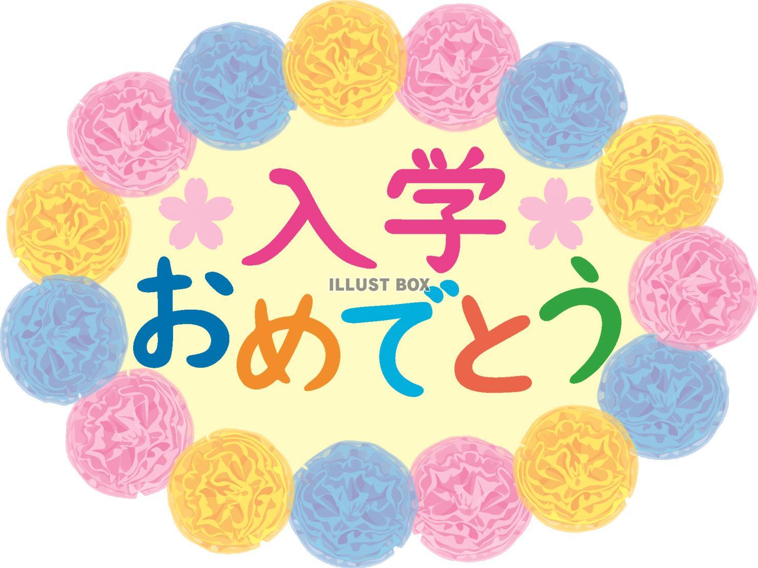 無料イラスト 入学おめでとう(カラー・漢字)