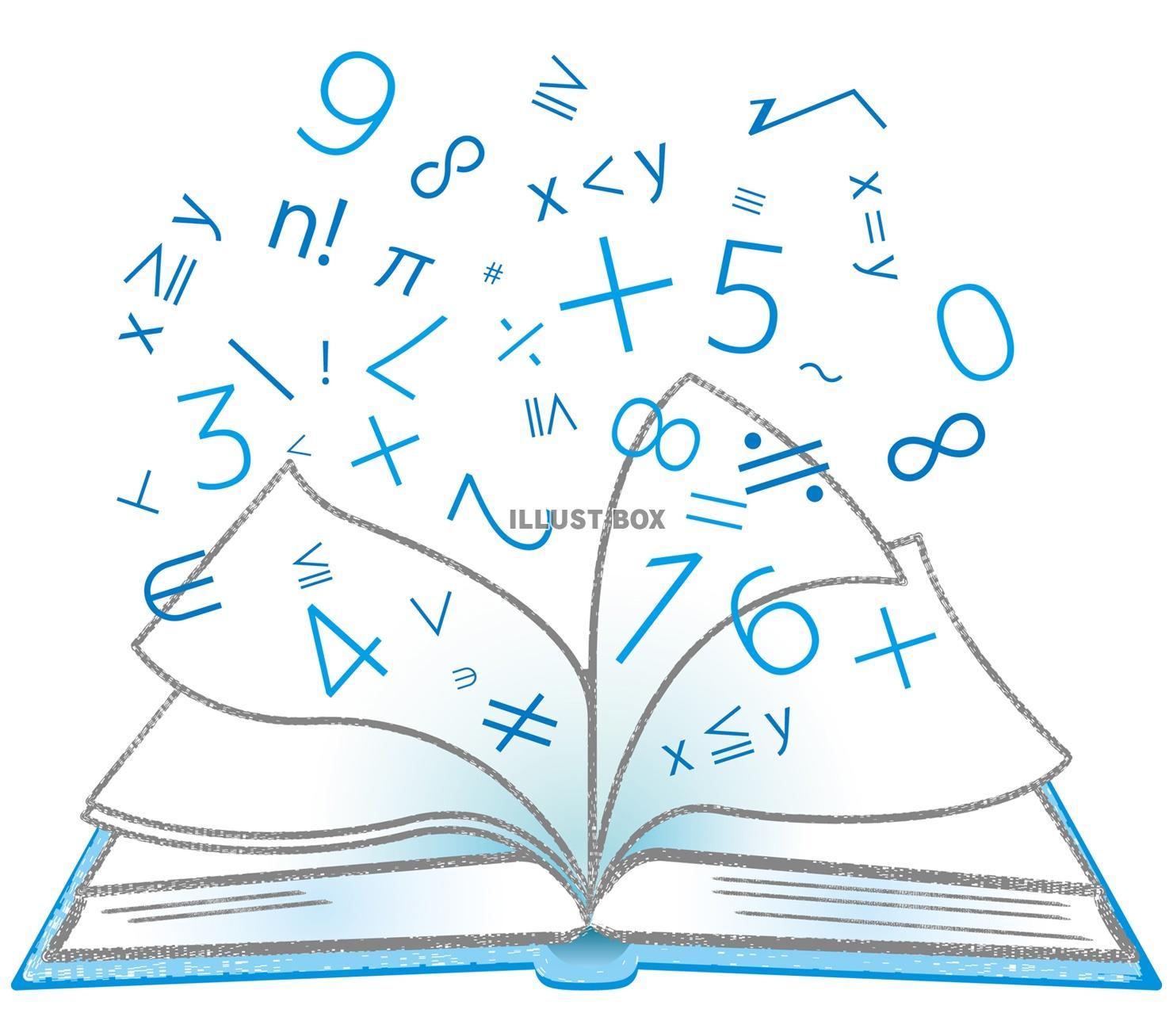 無料イラスト 算数数学参考書教科書開くノート数学の教科書算数の