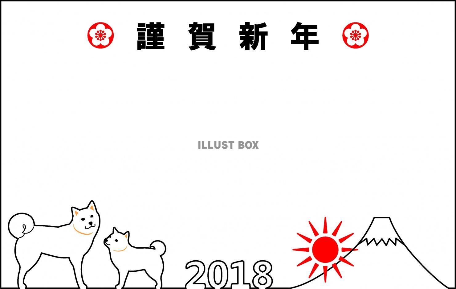 無料イラスト 2018年年賀状素材ー柴犬のシンプルフレーム