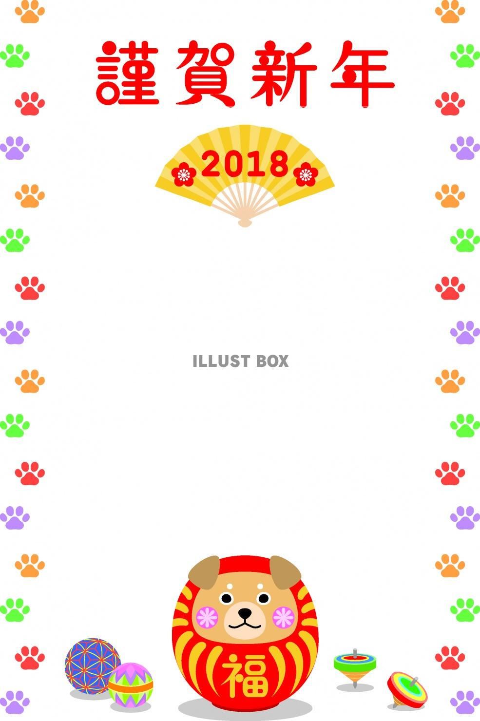 無料イラスト 2018年年賀状素材ー戌だるまの和風フレーム
