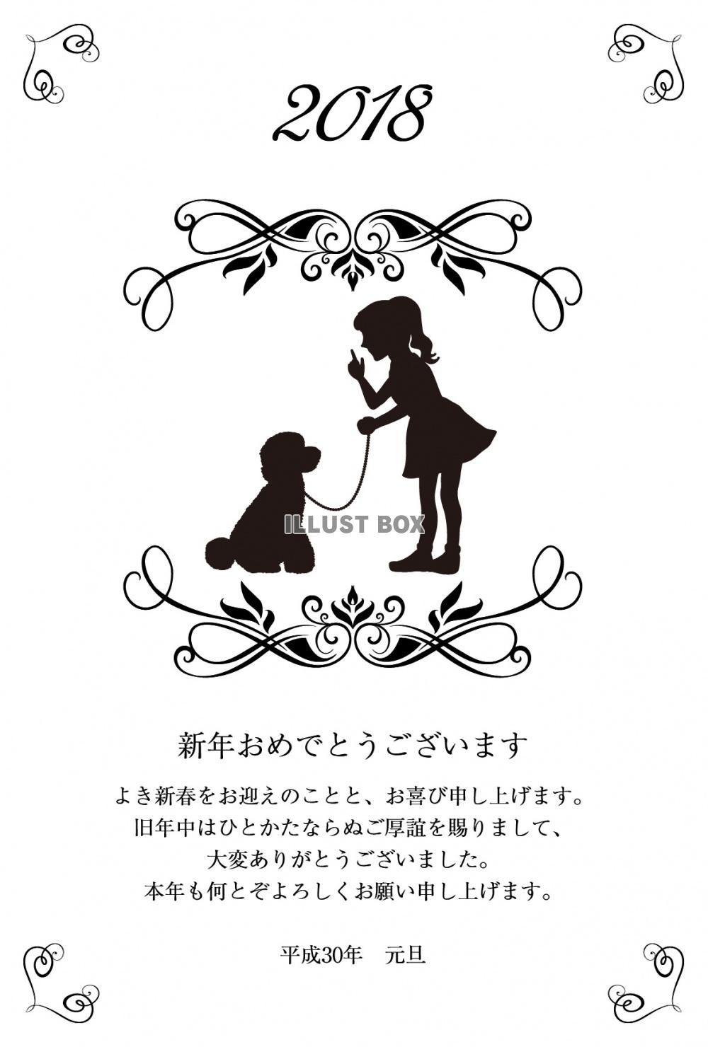平成 イラスト おしゃれ
