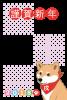 2018年年賀状素材ー柴犬のシンプルな和風年賀状