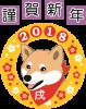 2018年年賀状素材ー柴犬が笑った顔のイラスト