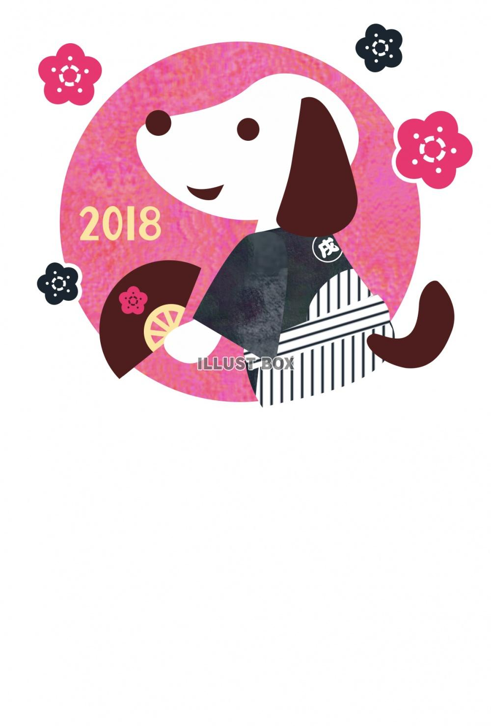 無料イラスト 晴れ着犬 2018年年賀状素材