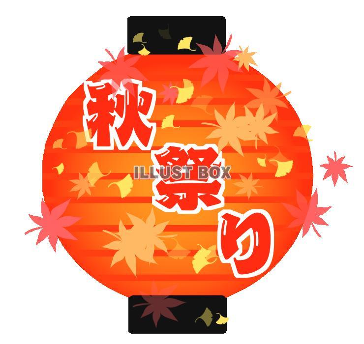 無料イラスト 紅葉と銀杏の秋祭り提灯 透過png