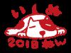 戌年スタンプ寝るぶち犬はんこ風寝てる子いぬハンコ2018年賀状素材眠る仔犬