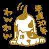 戌年スタンプ元気なぶち犬はんこ風子いぬハンコ平成30年2018年賀状素材仔犬