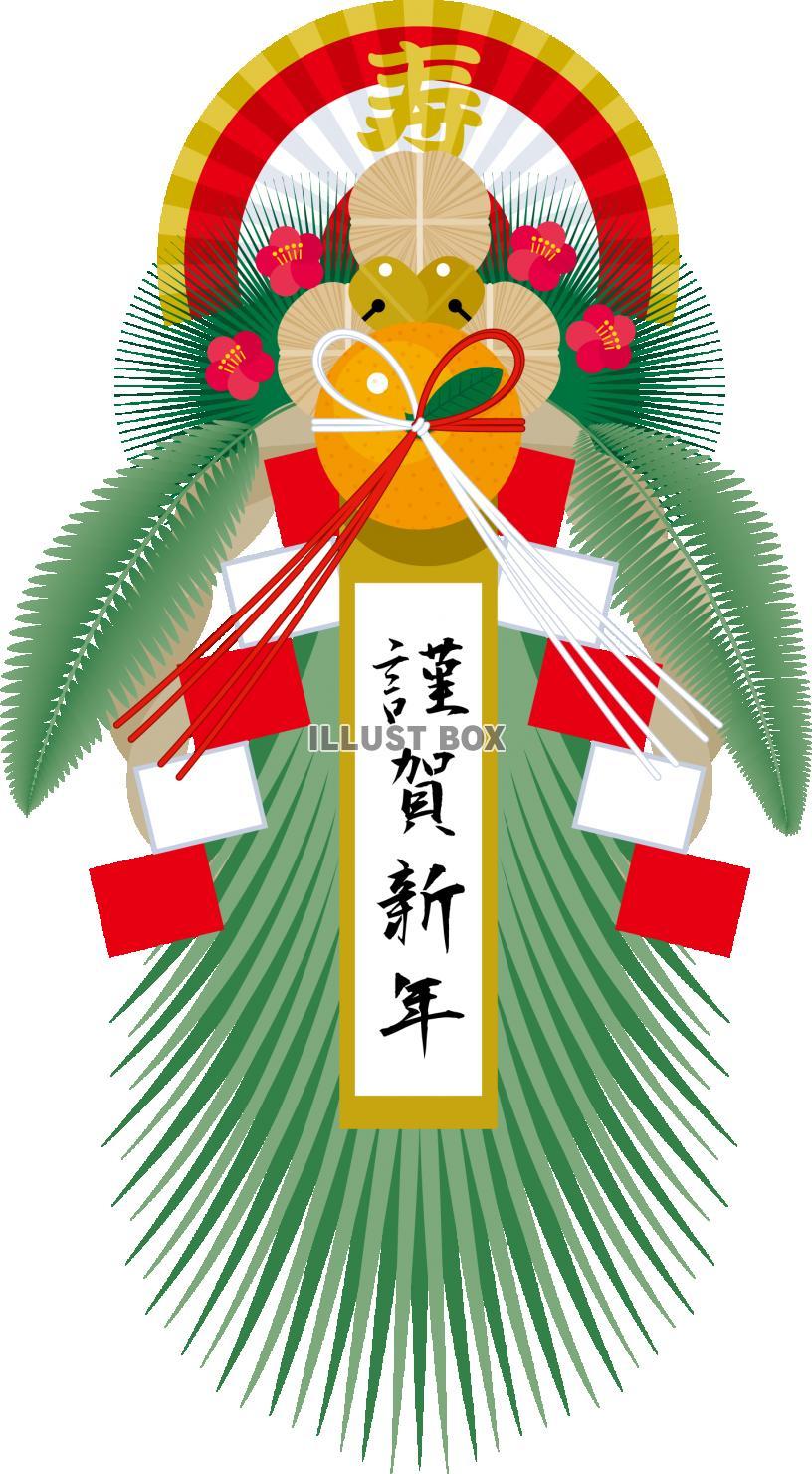 無料イラスト 年賀状素材 正月飾り 謹賀新年