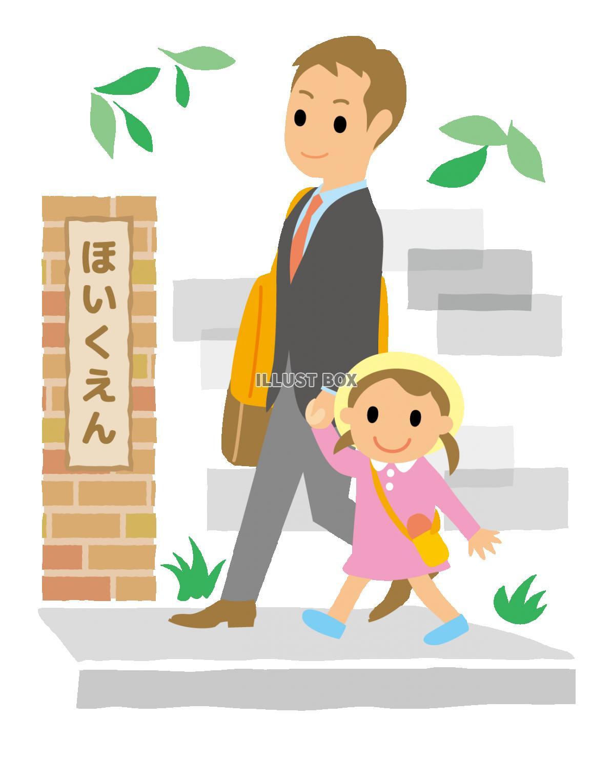 無料イラスト パパと手をつなぐ園児幼児徒歩で保育園通園保育所登園歩く