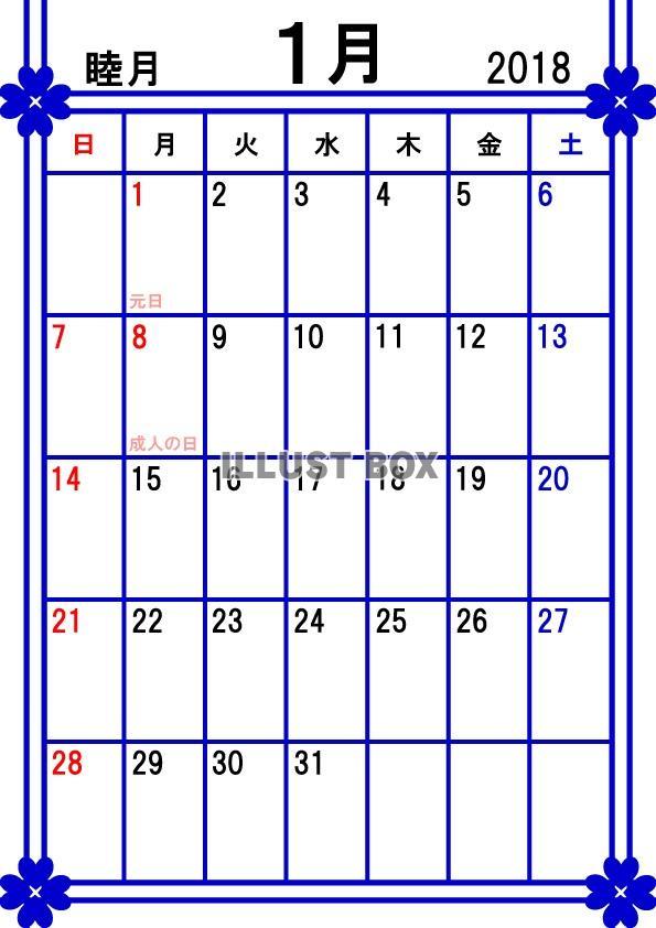 2018年カレンダー1月(縦)