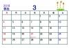 2018年カレンダー3月(横)
