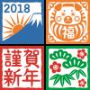 2018戌年のハンコ風年賀状用イラスト