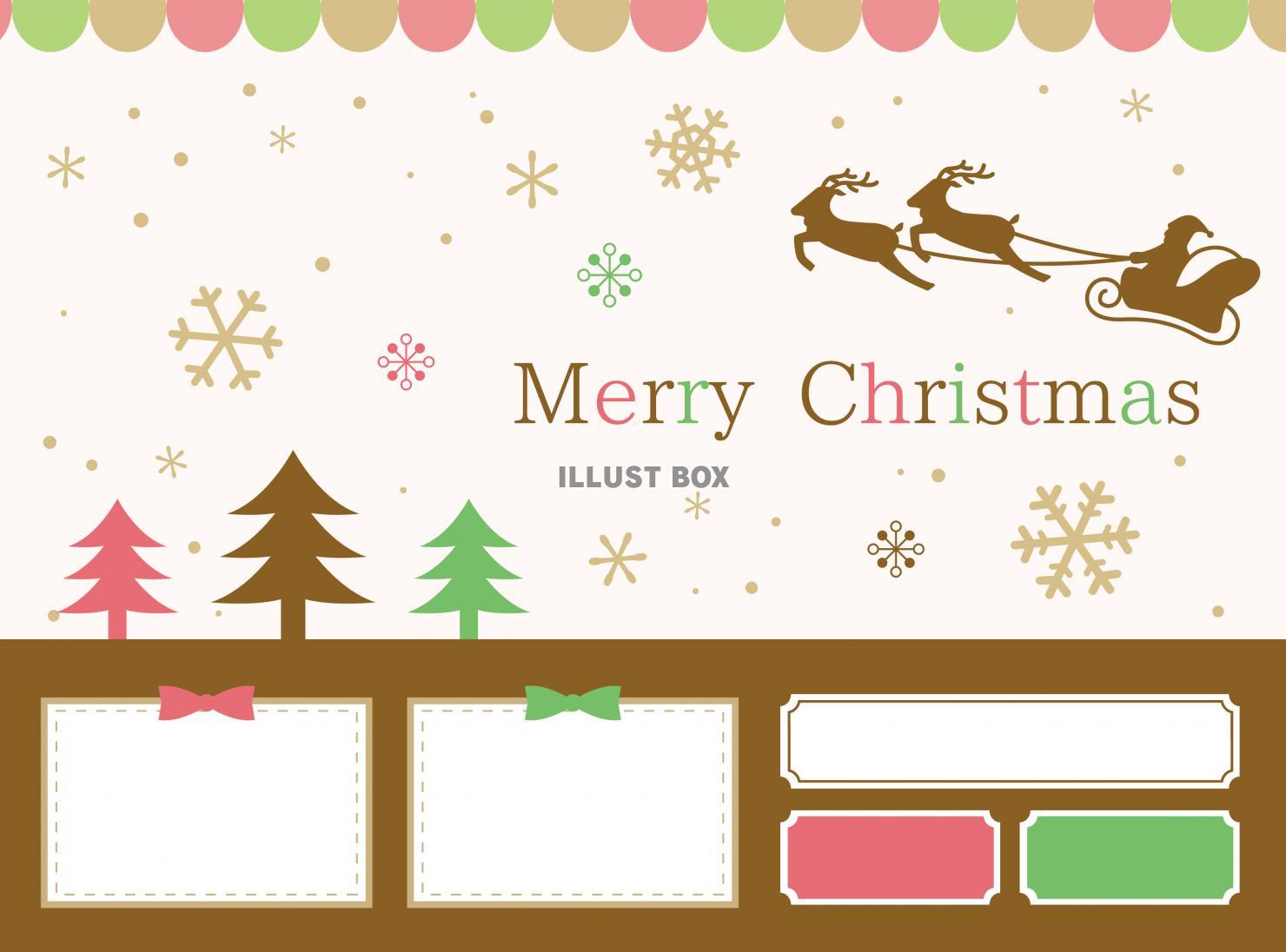 無料イラスト クリスマス可愛い素材