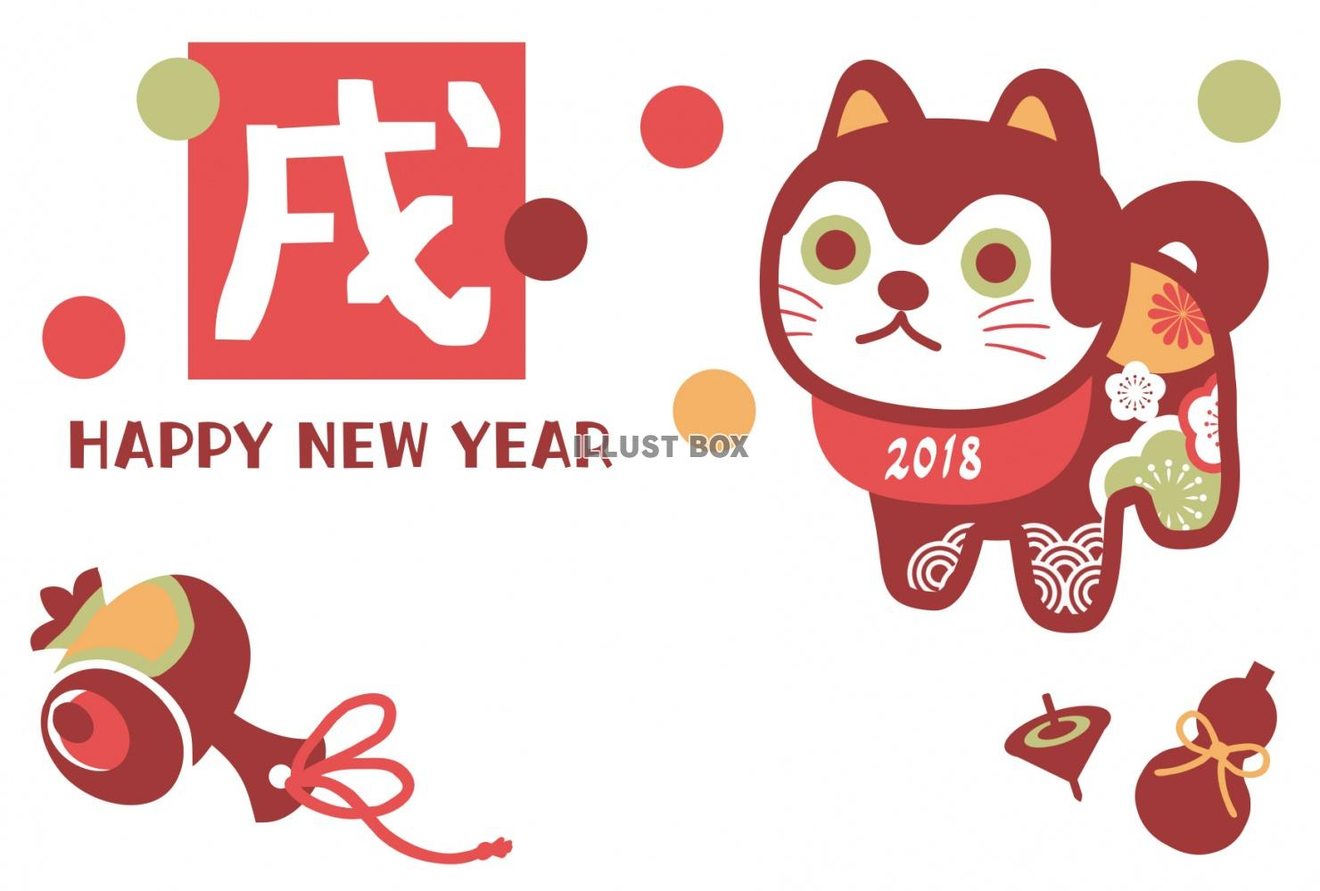 無料イラスト 犬張子と縁起物 2018年年賀状素材