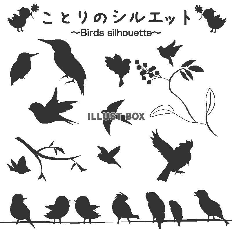 シルエット 素材・鳥」イラスト無料