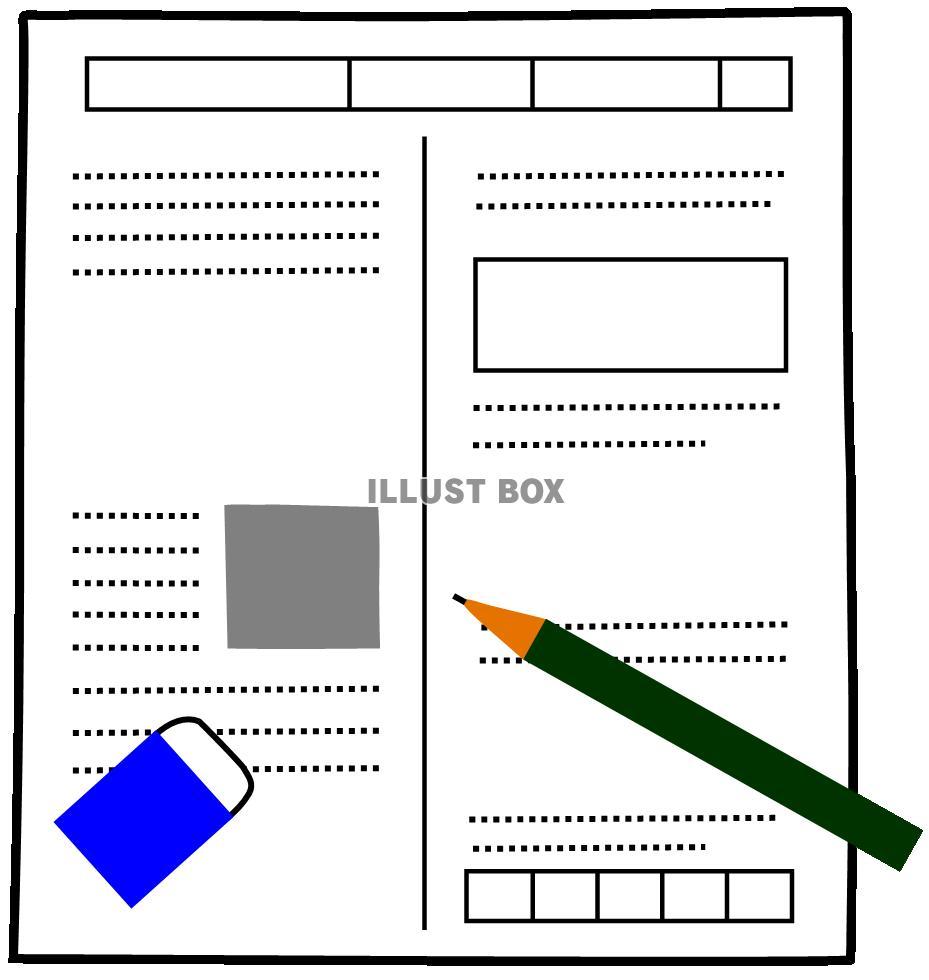 無料イラスト テスト用紙・宿題プリント1-2 (受験勉強、学習、授業