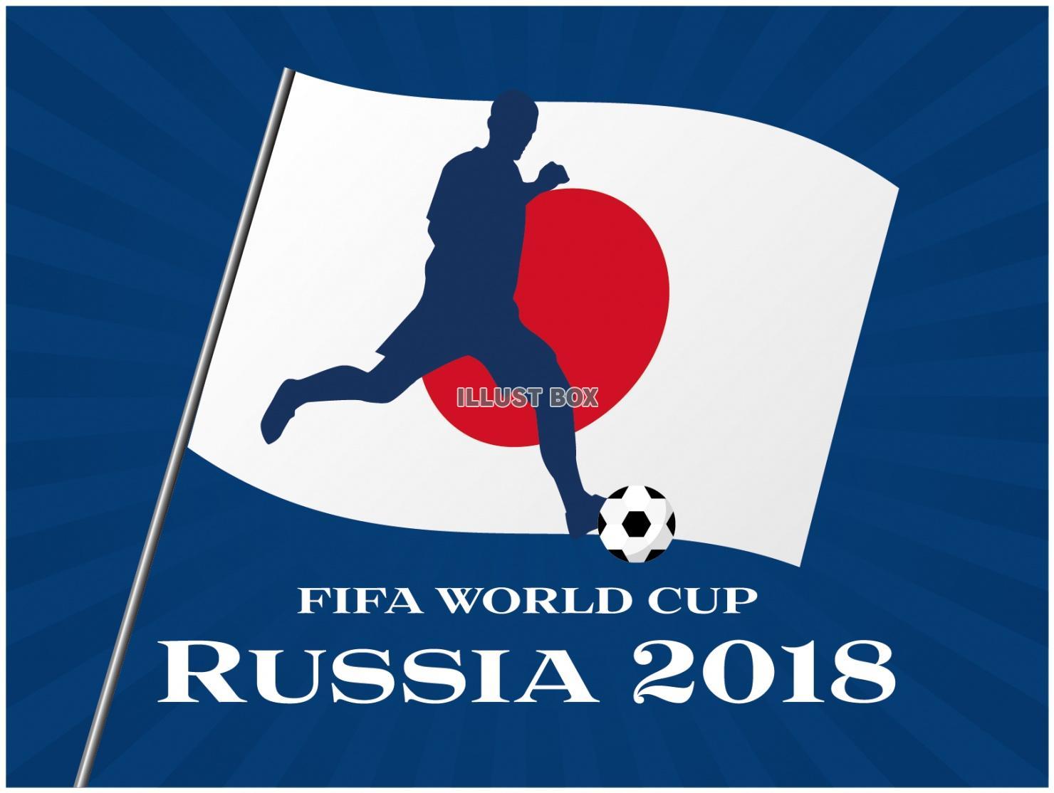 無料イラスト ワールドカップ日本代表