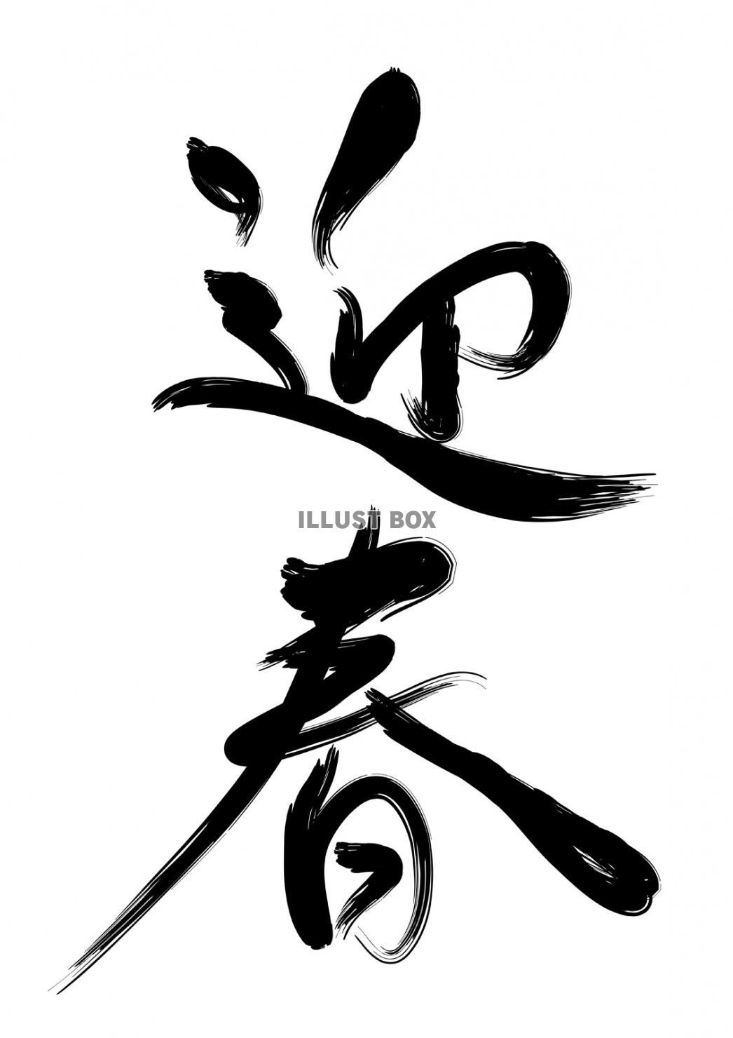 無料イラスト 「迎春」筆文字ベクターイラストレーション