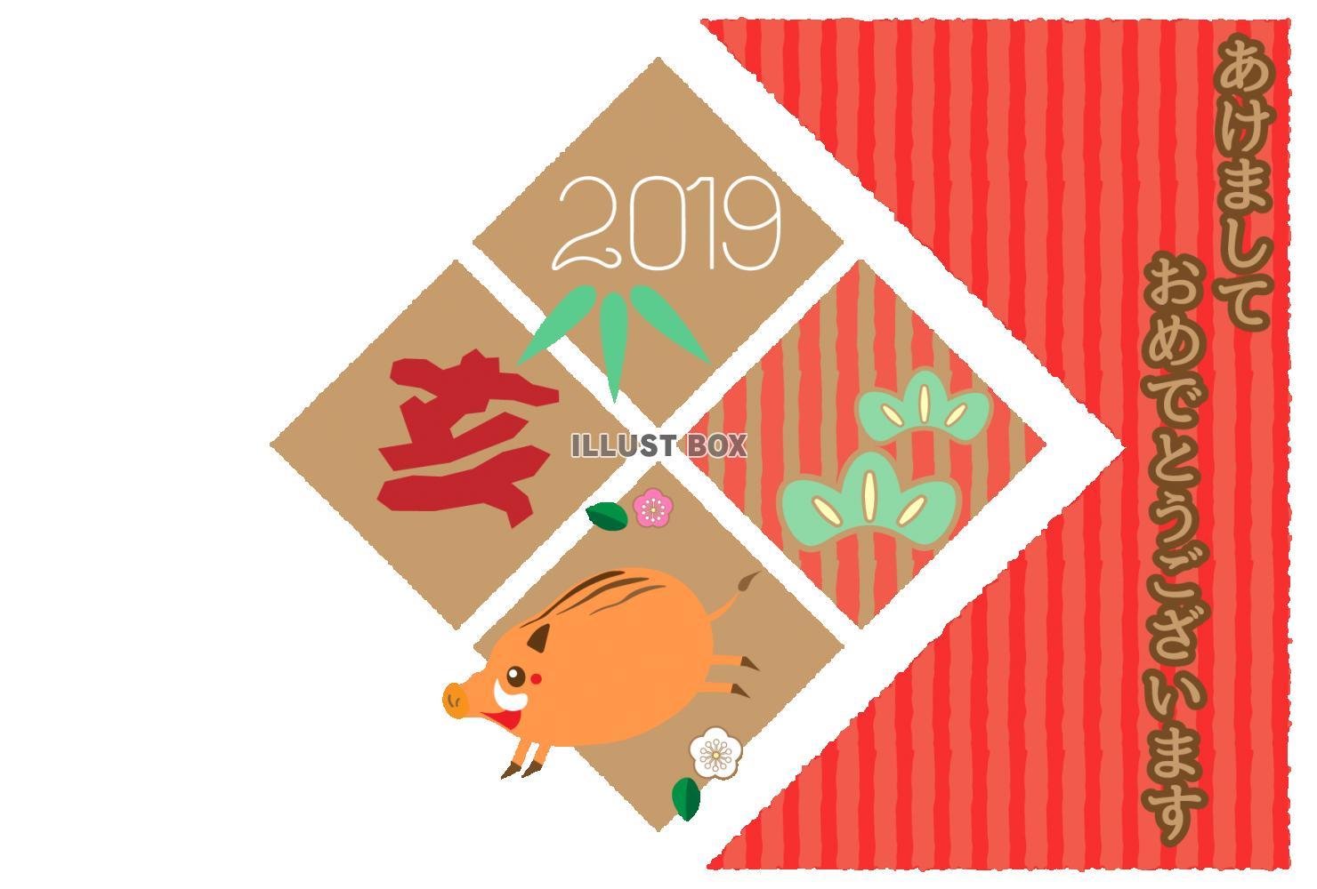亥2019松竹梅猪あけましておめでとうございます年賀状イラス.