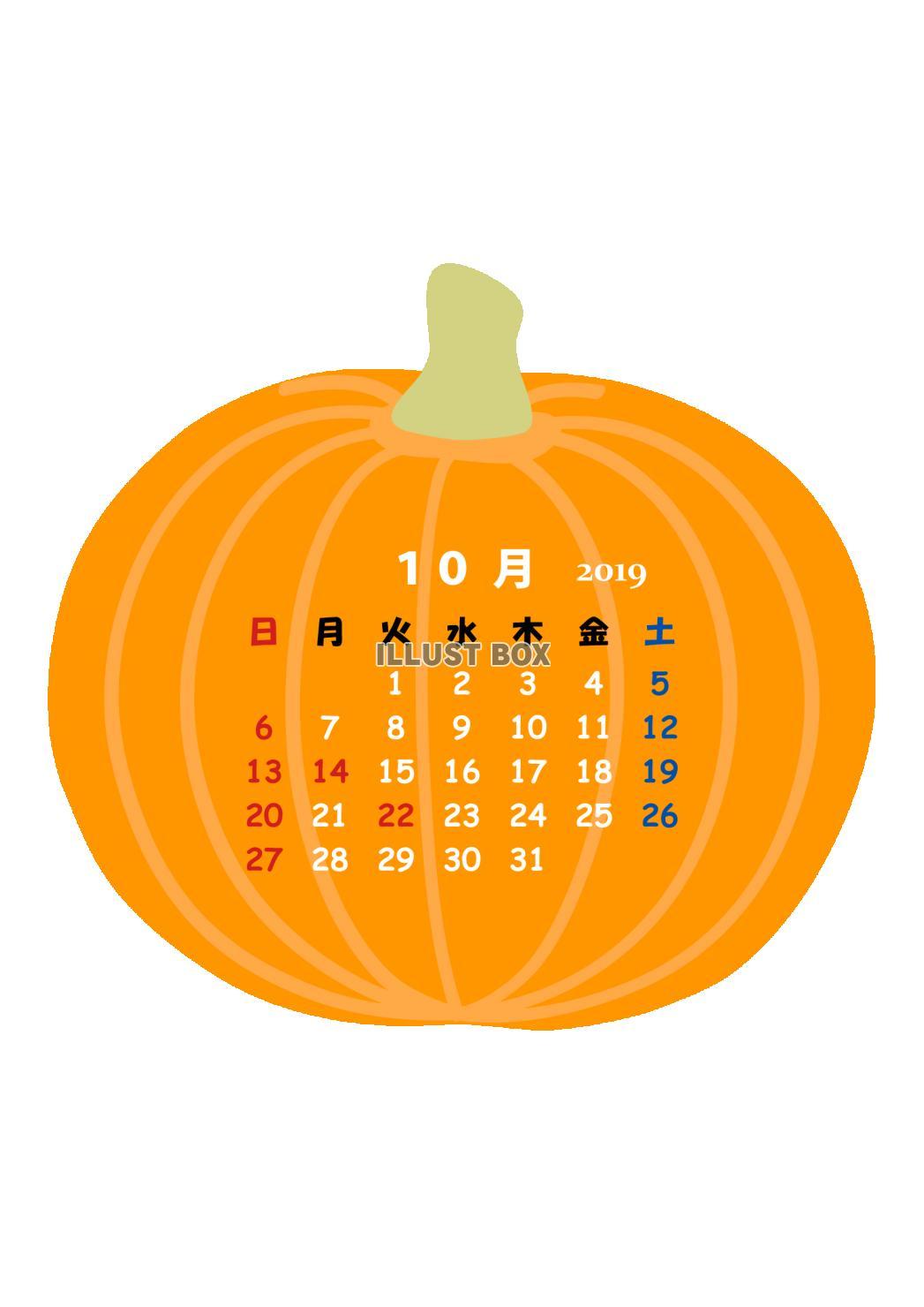 無料イラスト 2019年10月 カレンダー ハロウィン Ping