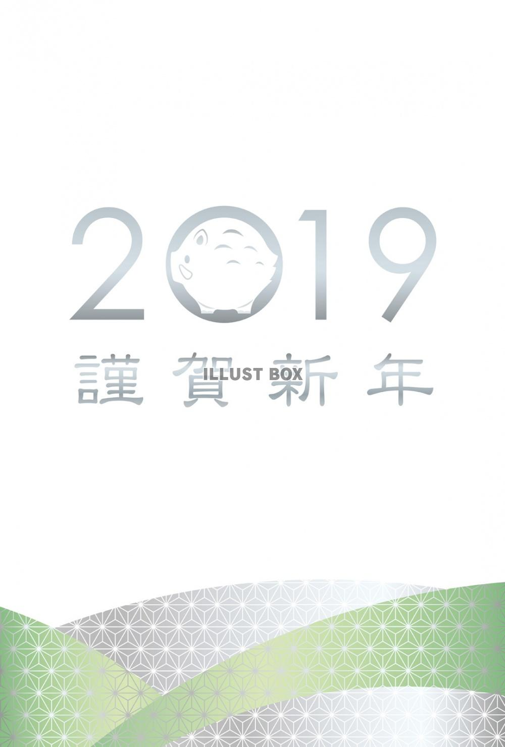 無料イラスト 2019年 年賀状テンプレート