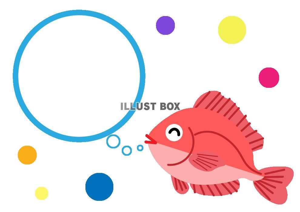 無料イラスト かわいいお魚ふきだし
