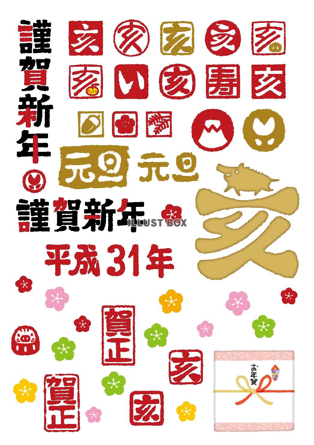 無料イラスト 亥年31年2019年賀状文字イラストスタンプ素材猪達磨富士山