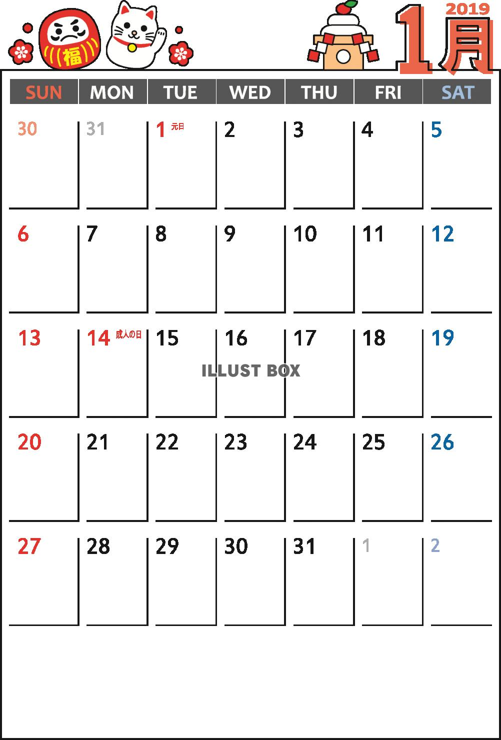 無料イラスト 19年 カレンダー 1月