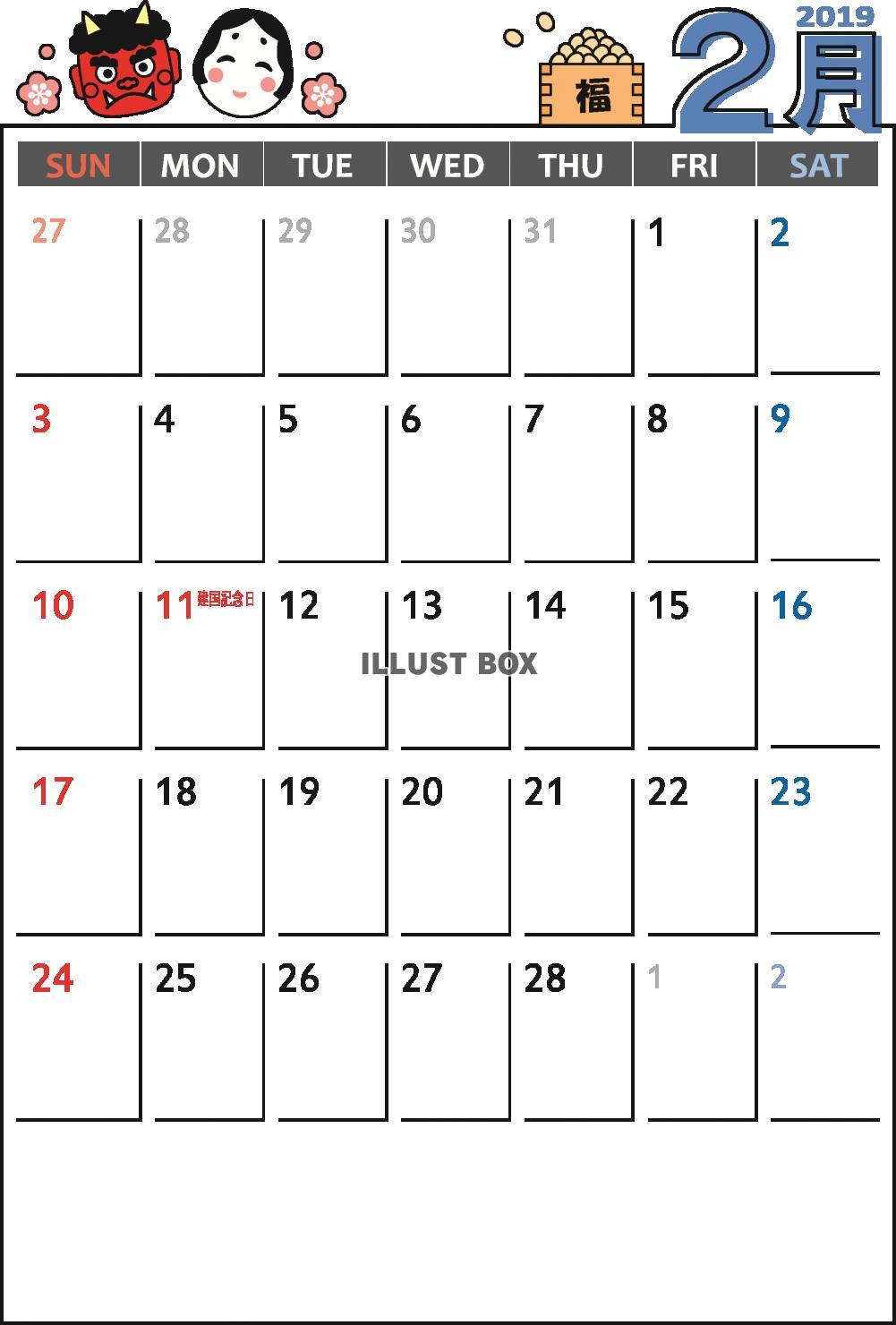 無料イラスト 19年 カレンダー 2月