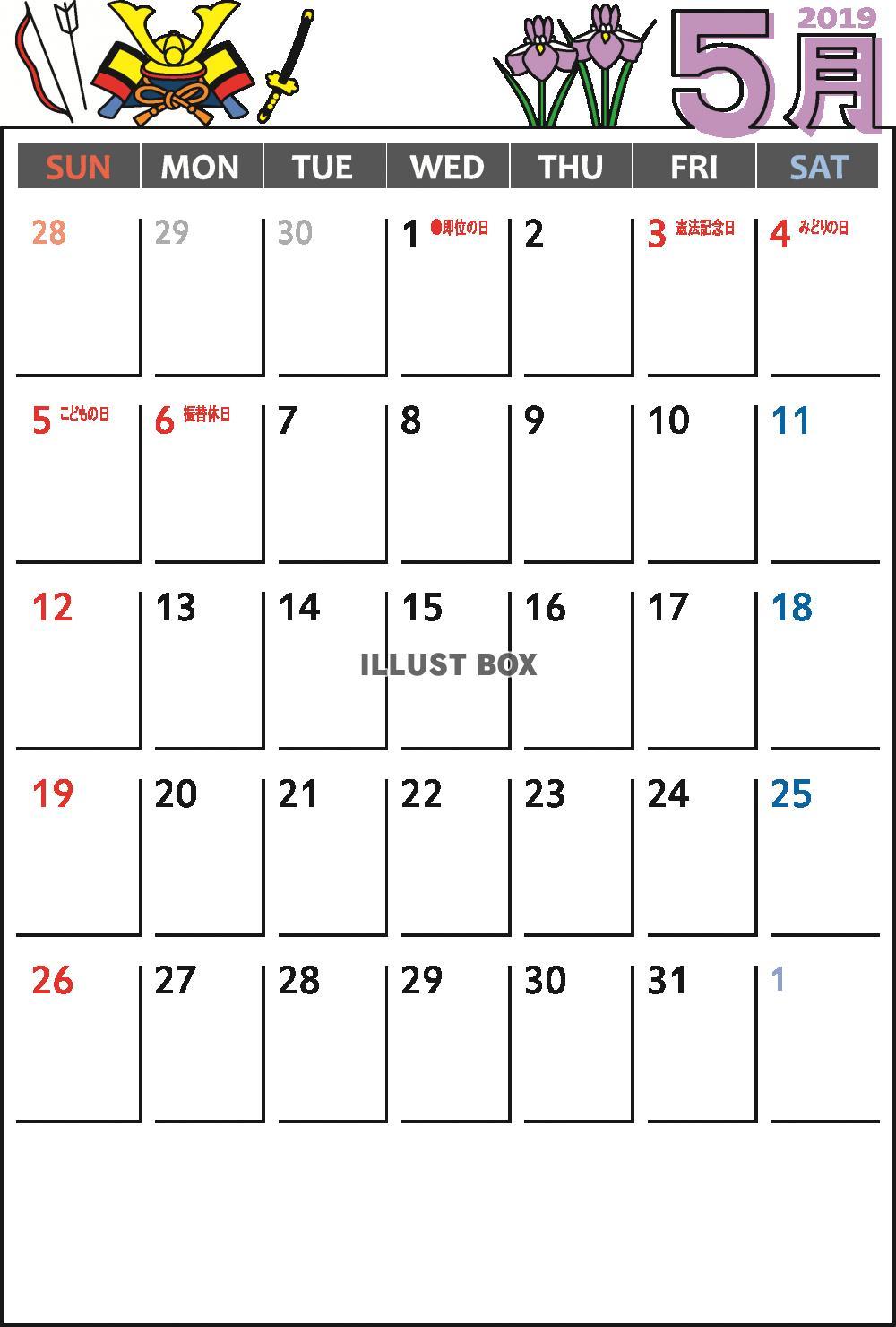 無料イラスト 19年 カレンダー 5月
