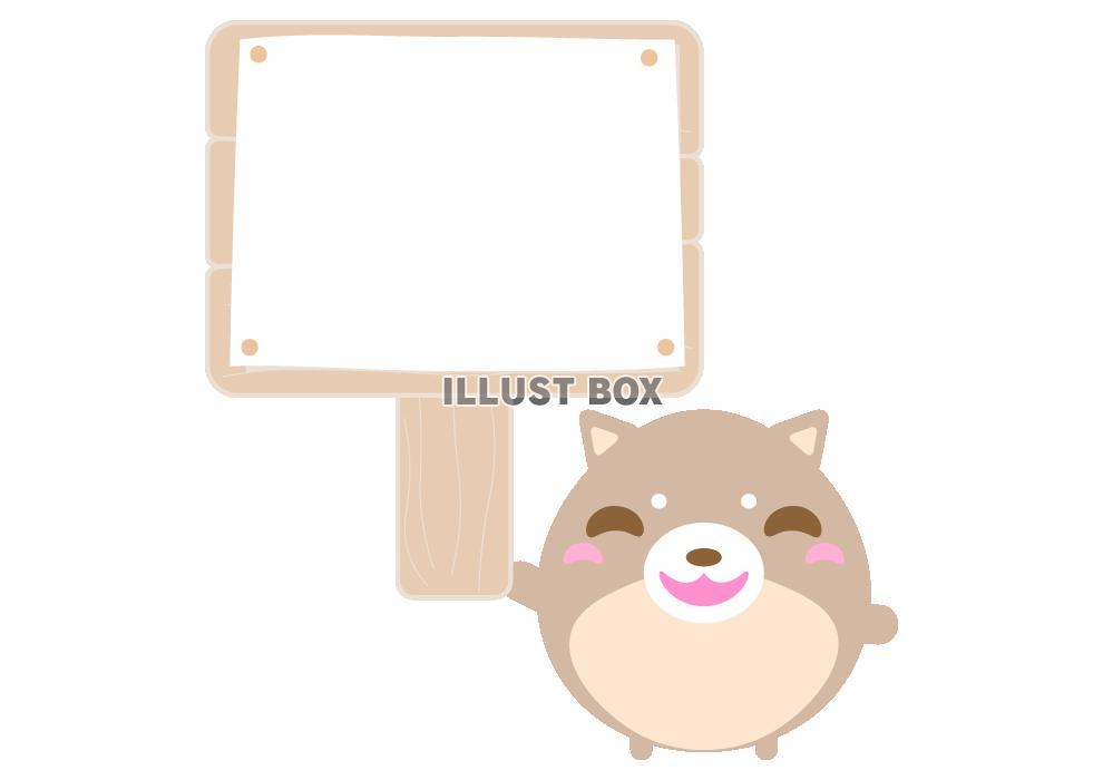 無料イラスト かわいい木の看板を持つ笑顔の犬イラスト