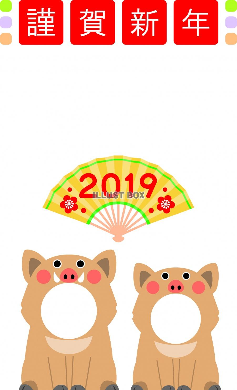 無料イラスト 2019年賀状用イラストイノシシの着ぐるみ