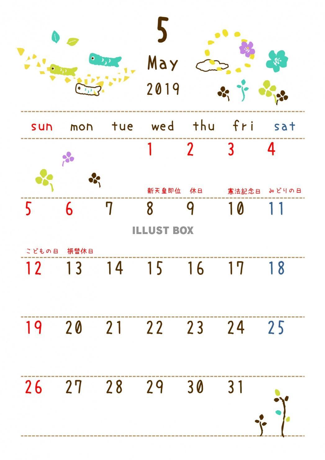 無料イラスト 19年5月 カレンダー 季節の落書き