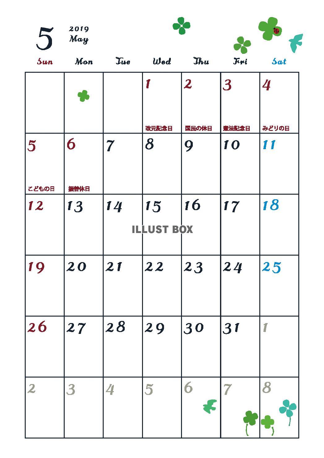 無料イラスト 2019年カレンダー 6月 縦型