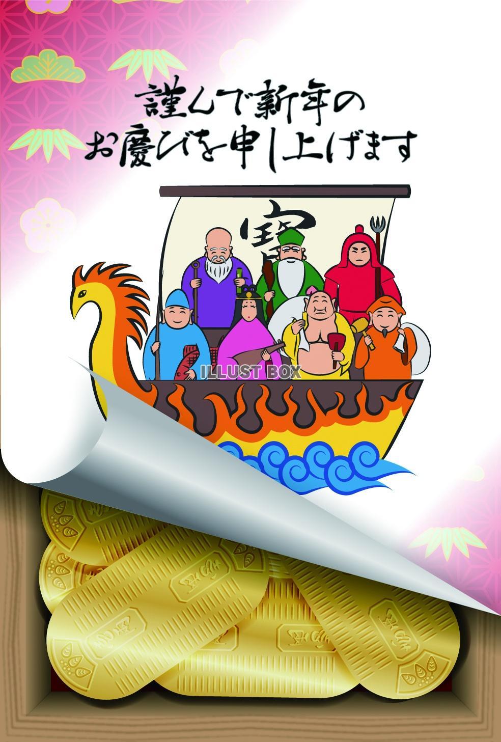 無料イラスト 年賀状テンプレート 七福神と火の鳥の宝船