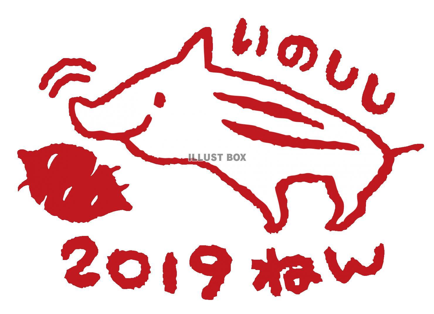 無料イラスト 亥年2019年賀状いのしし子どもイラストひらがな文字スタンプ