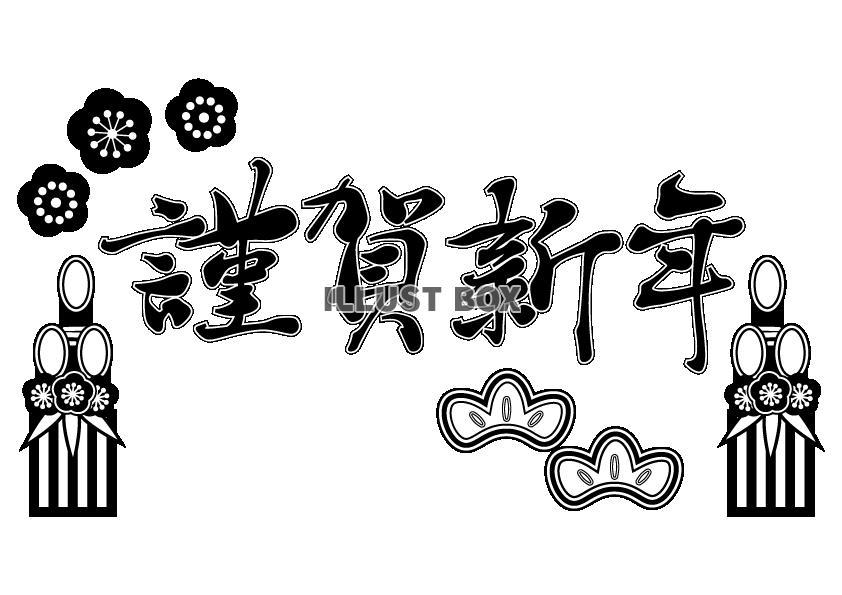 無料イラスト モノクロ門松と梅で飾った謹賀新年