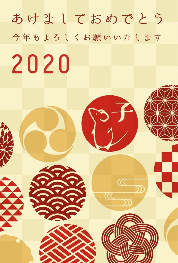 年賀状(2020年)