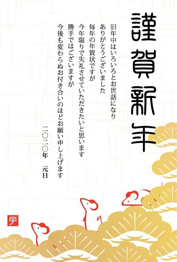 終活年賀状(2020年)
