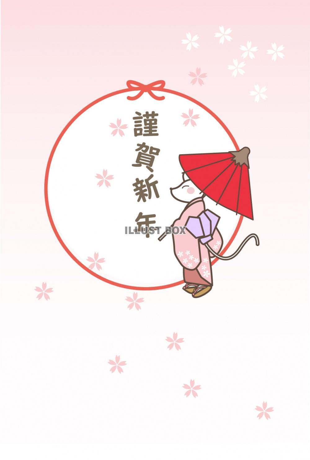 無料イラスト 子年 着物を着て和傘をさす白ネズミ桜