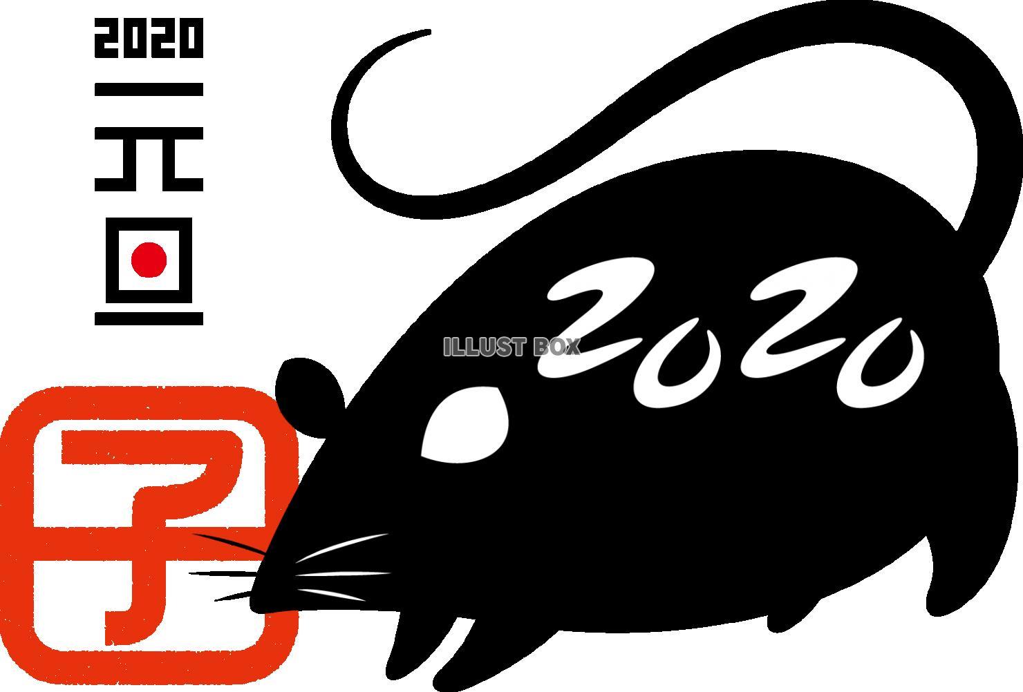 無料イラスト 2020年賀状 ネズミシルエット