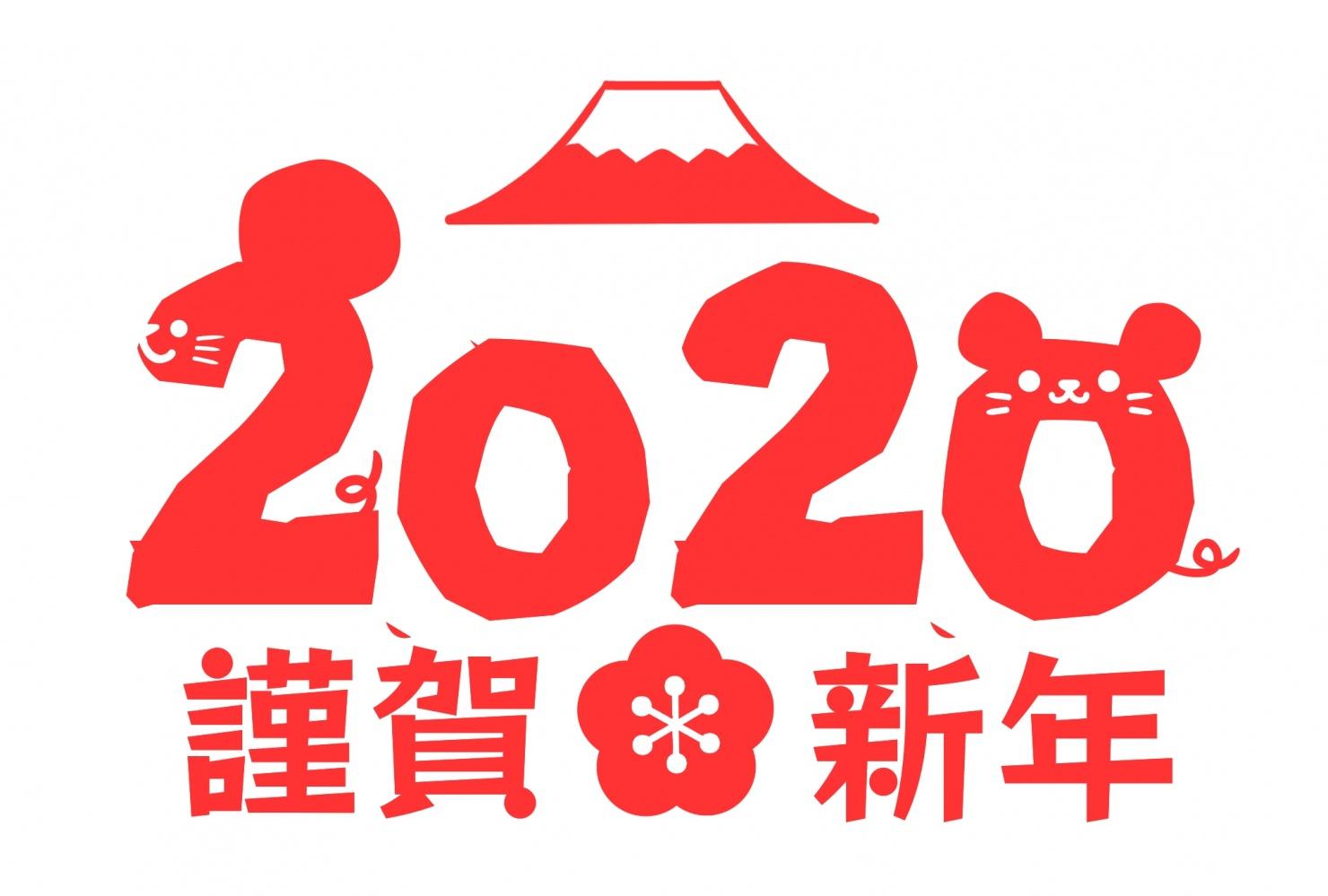 2020の赤いフォントねずみイラスト入り年賀状