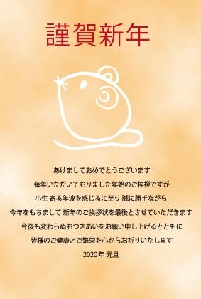 背景オレンジ雲とねずみ終活年賀状