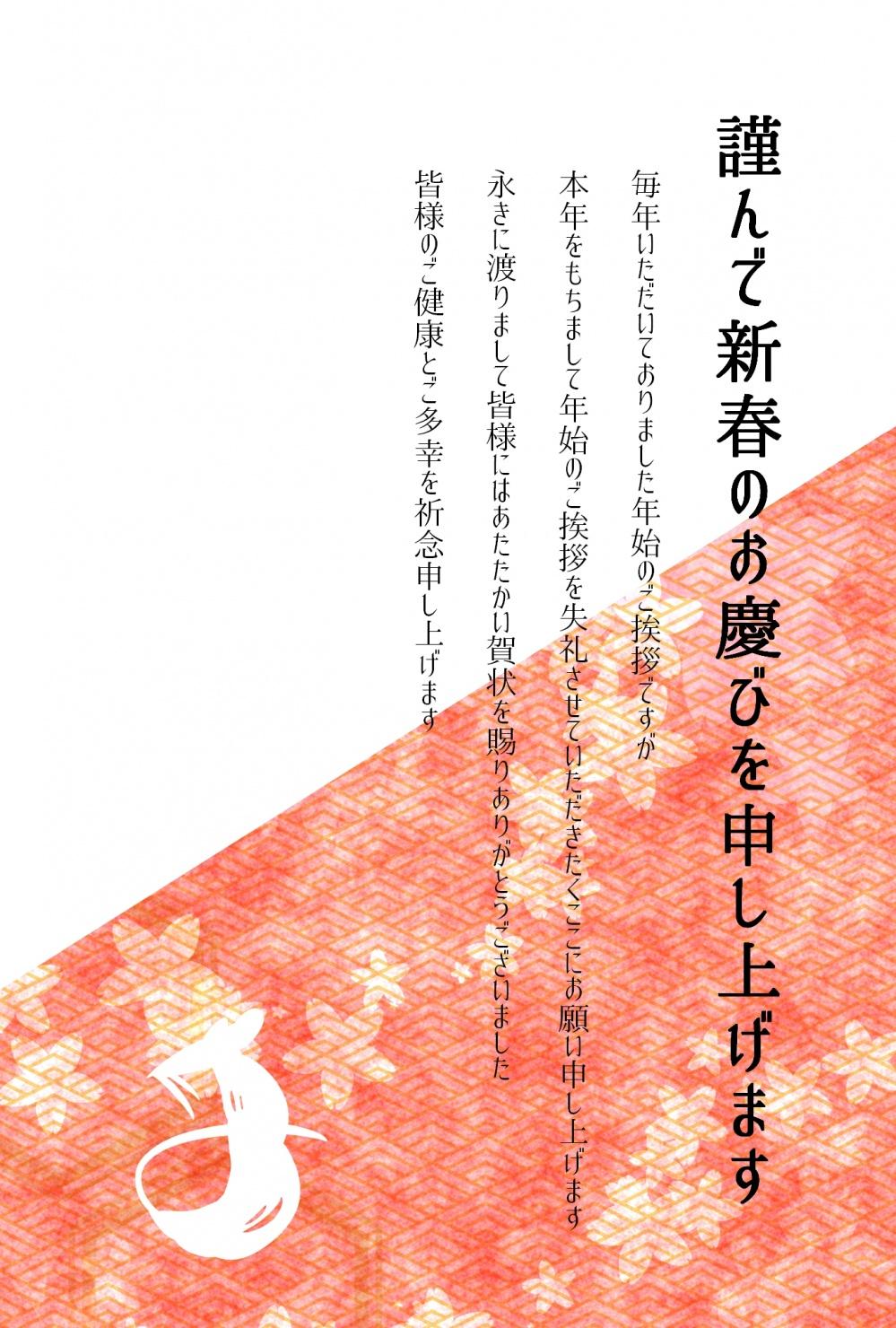 年賀状じまい 桜和柄