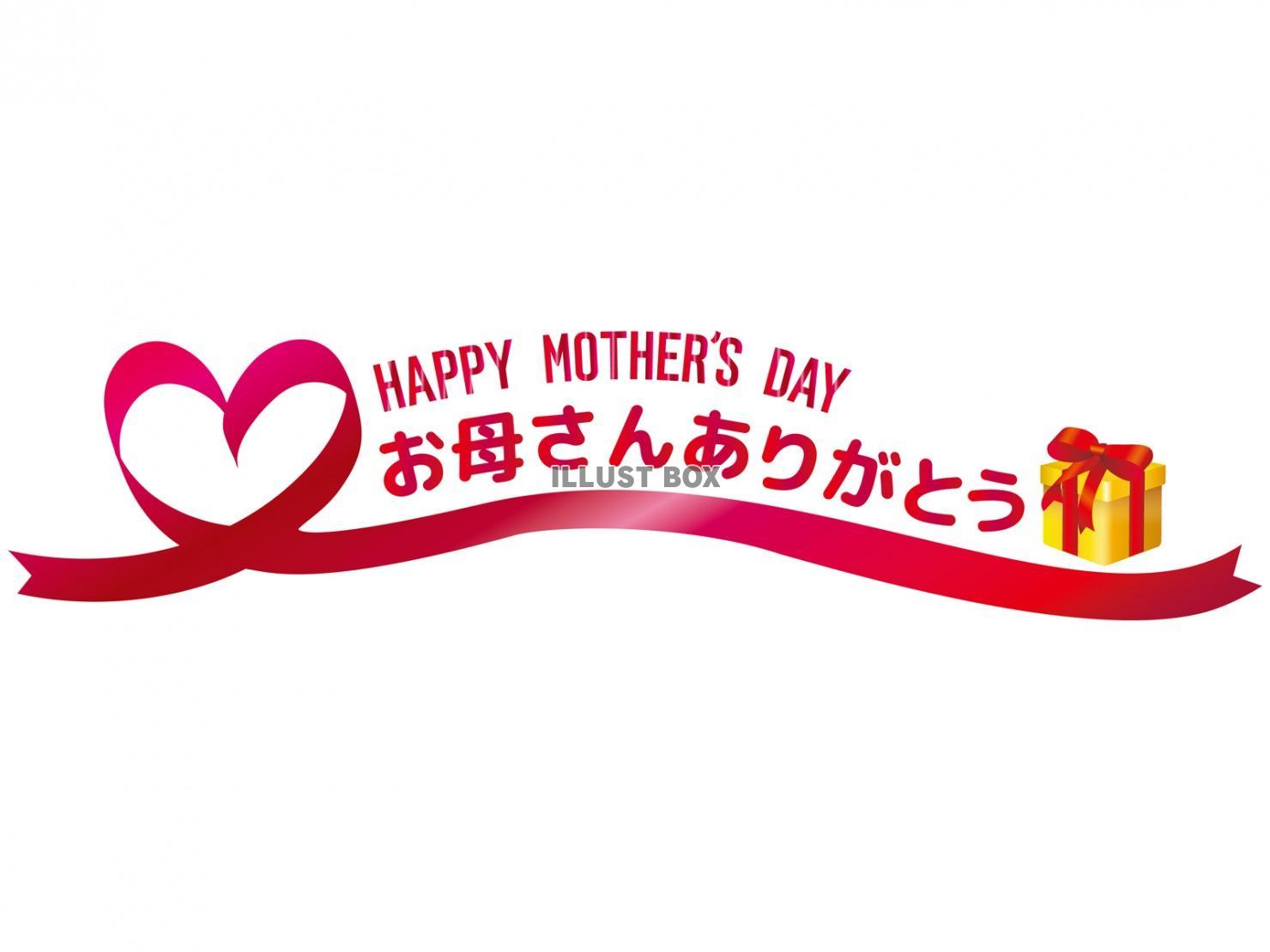 無料イラスト 母の日ラインハートプレゼント感謝ありがとう5月かわいい